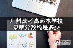 广州成考高起本学校录取分数线是多少