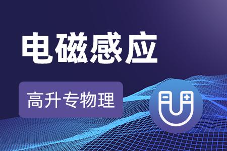 广东成考专科物理:电磁感应