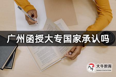 广州函授大专国家承认吗