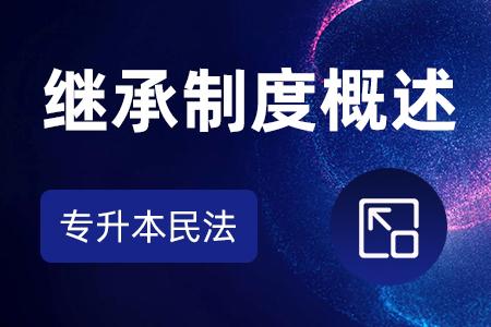 广东成考专升本民法:继承制度概述