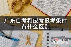 广东自考和成考报考条件有什么区别
