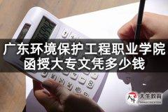 广东环境保护工程职业学院函授大专文凭多少钱
