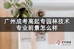 广州成考高起专园林技术专业前景怎么样