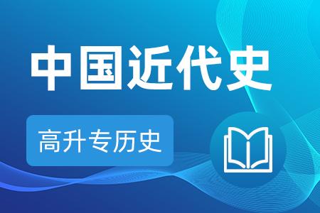 广东成考专科历史:中国近代史