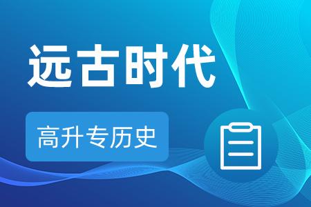 广东成考专科历史:中国古代史