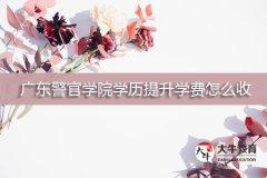 广东警官学院学历提升学费怎么收
