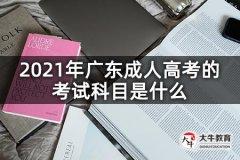 2021年广东成人高考的考试科目是什么