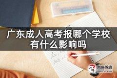 广东成人高考报哪个学校有什么影响吗