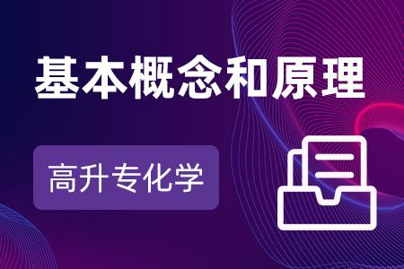 广东成考专科化学:基本概念和原理2