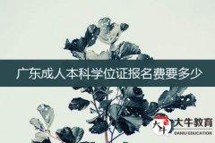 广东成人本科学位证报名费要多少