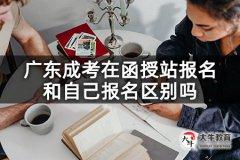 广东成考在函授站报名和自己报名有区别吗