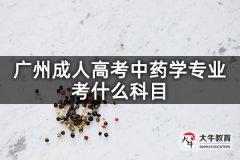 广州成人高考中药学专业考什么科目