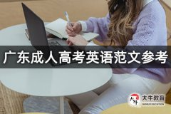 广东成人高考英语范文参考