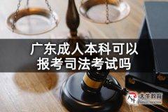 广东成人本科可以报考司法考试吗