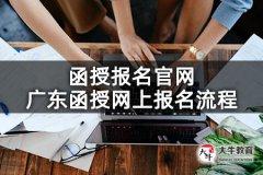 函授报名官网_广东函授网上报名流程