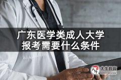 广东医学类成人大学报考需要什么条件