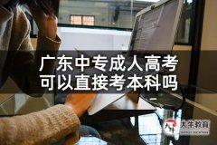 广东中专成人高考可以直接考本科吗
