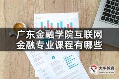 广东金融学院互联网金融专业课程有哪些