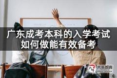 广东成考本科的入学考试如何做能有效备考
