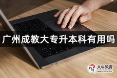 广州成教大专升本科有用吗