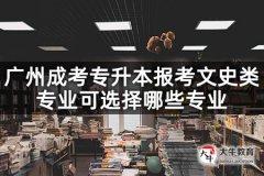 广州成考专升本报考文史类专业可选择哪些专业