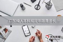 广东成人本科规定年限是多长