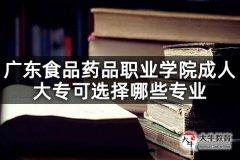 广东食品药品职业学院成人大专可选择哪些专业