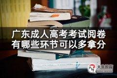广东成人高考考试阅卷有哪些环节可以多拿分