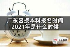 广东函授本科报名时间2021年是什么时候