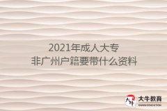 2021年成人大专非广州户籍要带什么资料