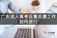 广东成人高考征集志愿工作如何进行