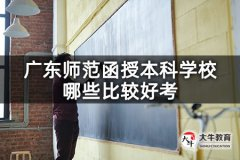 广东师范函授本科学校哪些比较好考