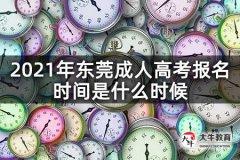 2021年东莞成人高考报名时间是什么时候
