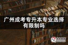 广州成考专升本专业选择有限制吗