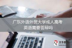 广东外语外贸大学成人高考英语需要答辩吗