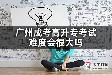 广州成考高升专考试难度会很大吗
