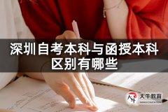 深圳自考本科与函授本科区别有哪些