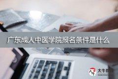广东成人中医学院报名条件是什么