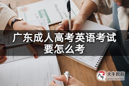 广东成人高考英语考试要怎么考