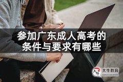 参加广东成人高考的条件与要求有哪些