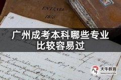 广州成考本科哪些专业比较容易过