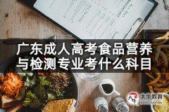 广东成人高考食品营养与检测专业考什么科目