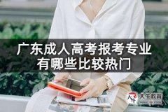 广东成人高考报考专业有哪些比较热门