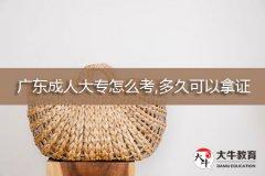 广东成人大专怎么考,多久可以拿证