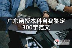 广东函授本科自我鉴定300字范文