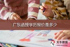 广东函授学历报价是多少