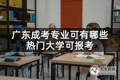 广东成考专业可有哪些热门大学可报考