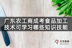 广东农工商成考食品加工技术可学习哪些知识技能