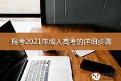 报考2021年成人高考的详细步骤