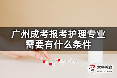 广州成考报考护理专业需要有什么条件